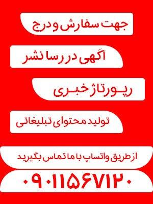 , , رسا نشر - خبر روز